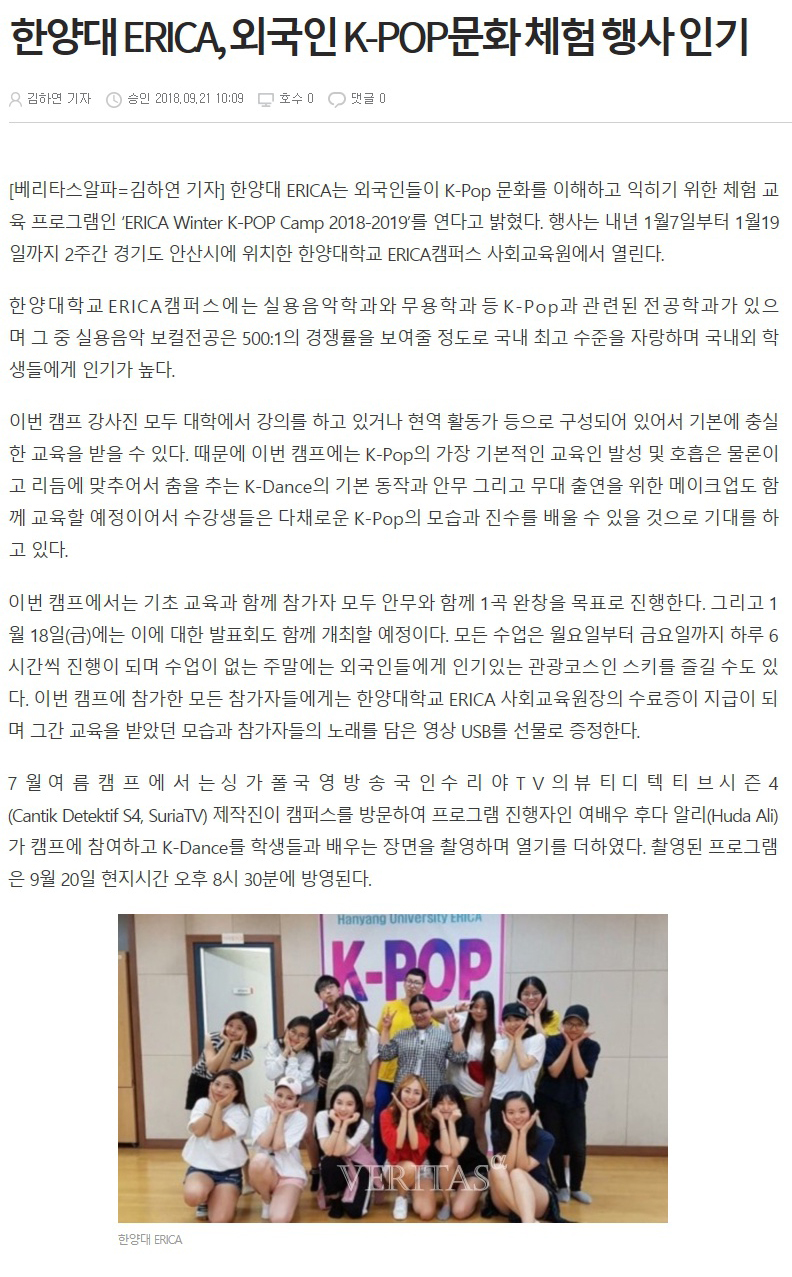 Summer K-POP CAMP 기사