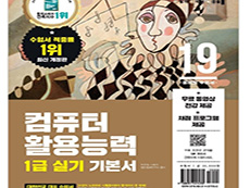 <a href='/general/license.php?ptype=view&prdcode=1804260003&catcode=100000&page=1&catcode=100000&searchopt=&searchkey='>[방학특강]컴퓨터활용능력(1급)실기</a>