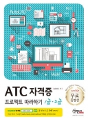 <a href='/general/license.php?ptype=view&prdcode=1901230005&catcode=100000&page=1&catcode=100000&searchopt=&searchkey='>ATC CAD마스터[1급]</a>