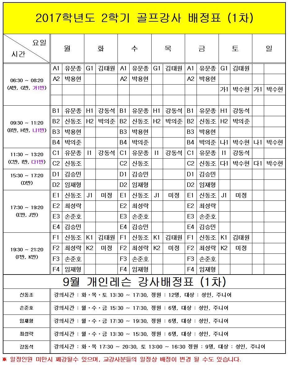 17-2 골프배정표(A4) 수정본 1주차.jpg