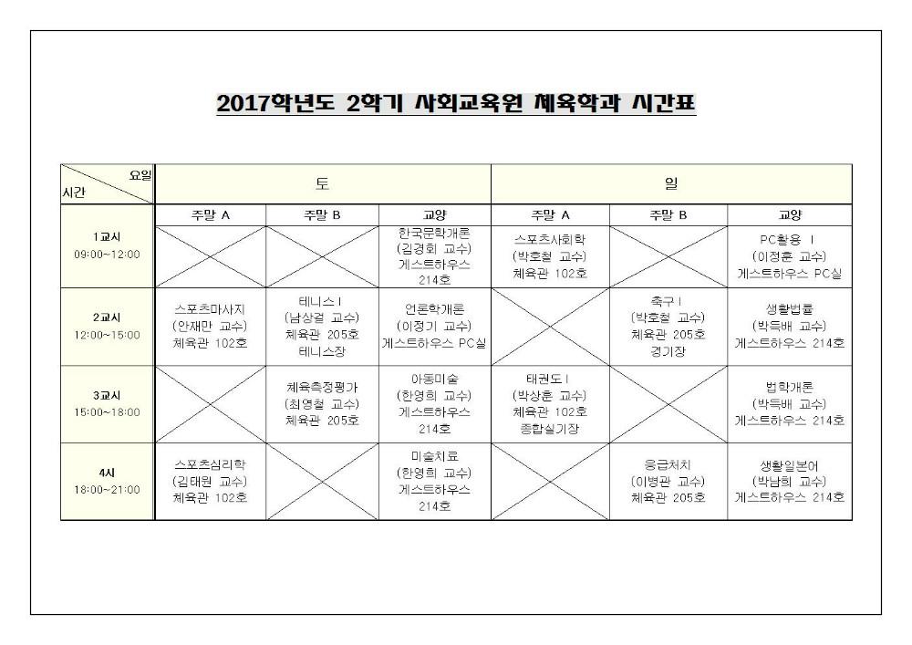 2017학년도 2학기 사회교육원 체육학과 시간표 (최종) 1001.jpg