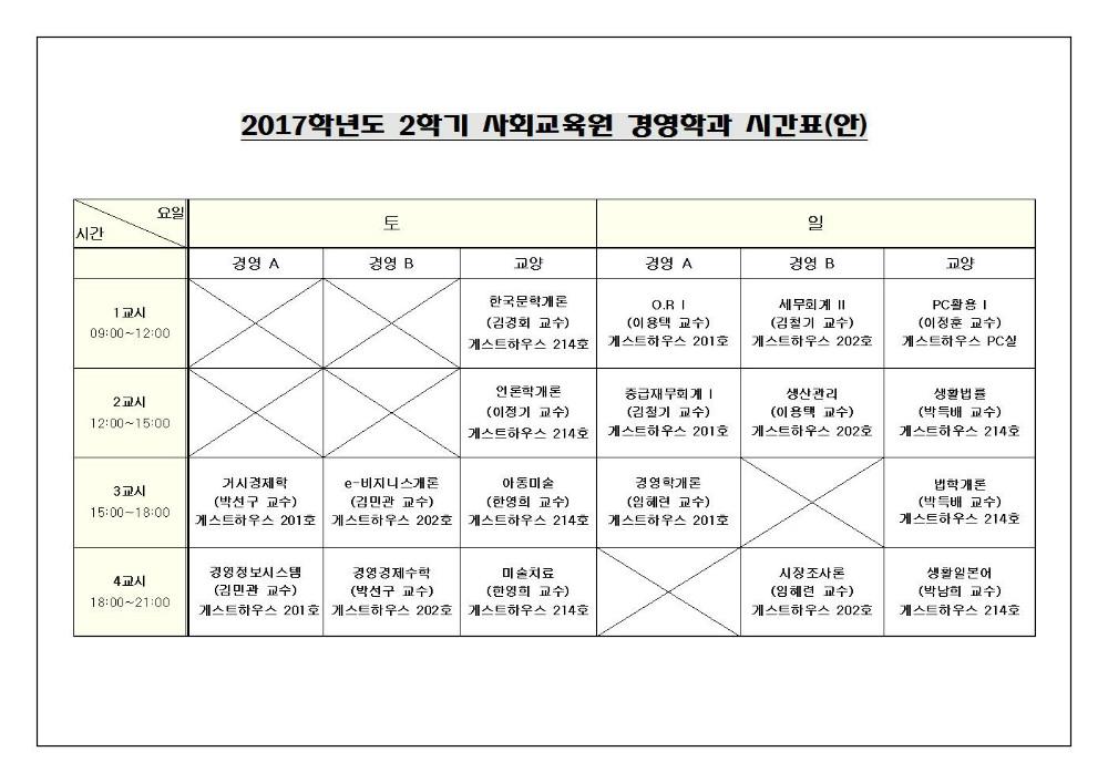 2017학년도_2학기_사회교육원_경영학과_시간표 (최종)001.jpg
