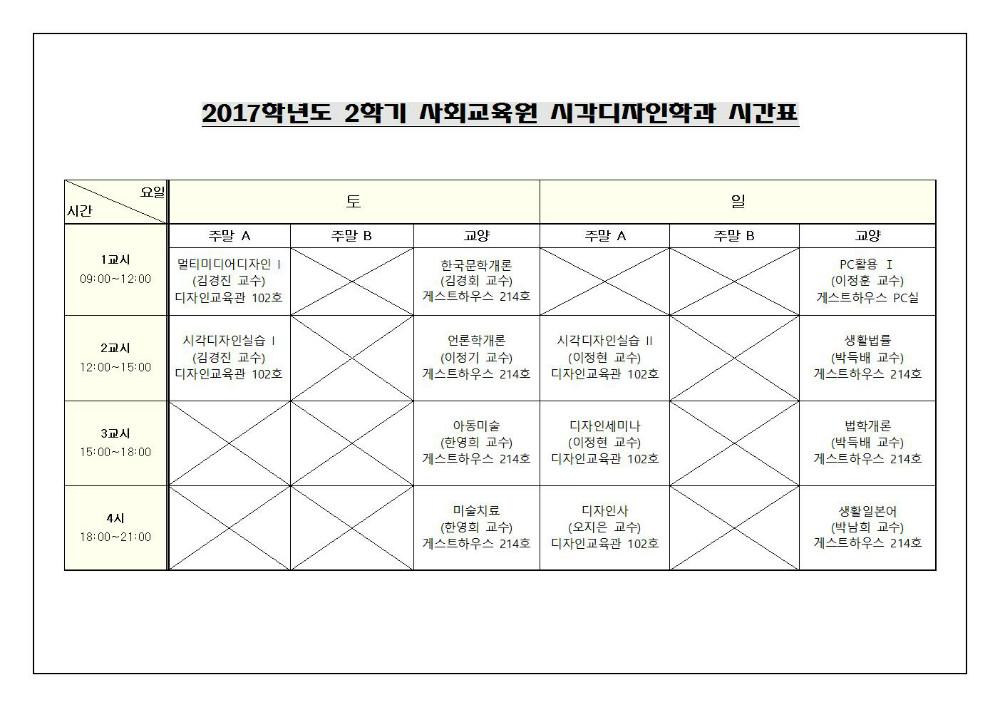 2017학년도 2학기 사회교육원 시각디자인학 시간표 (최종)001.jpg