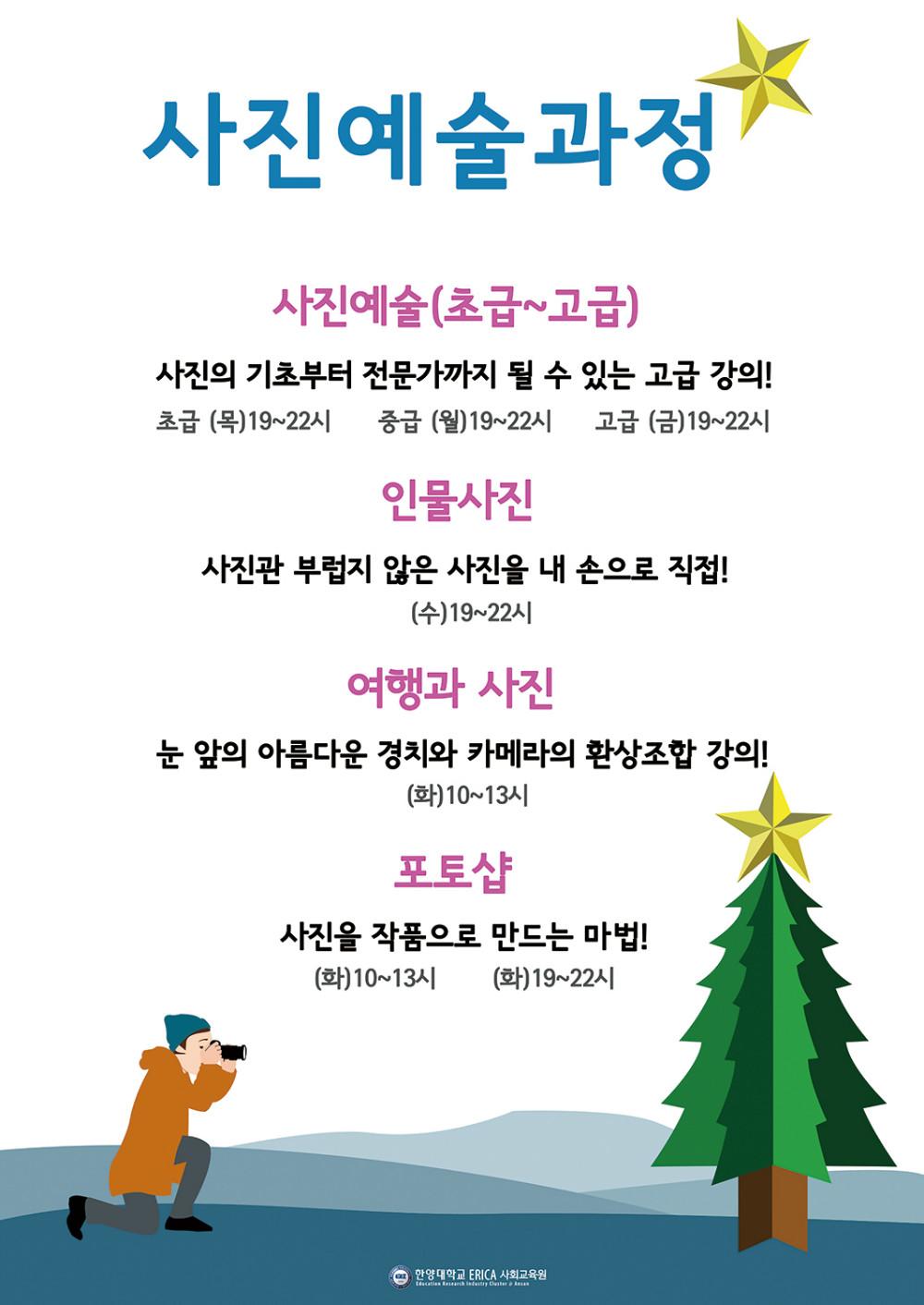 2017겨울 사진예술(작음).jpg