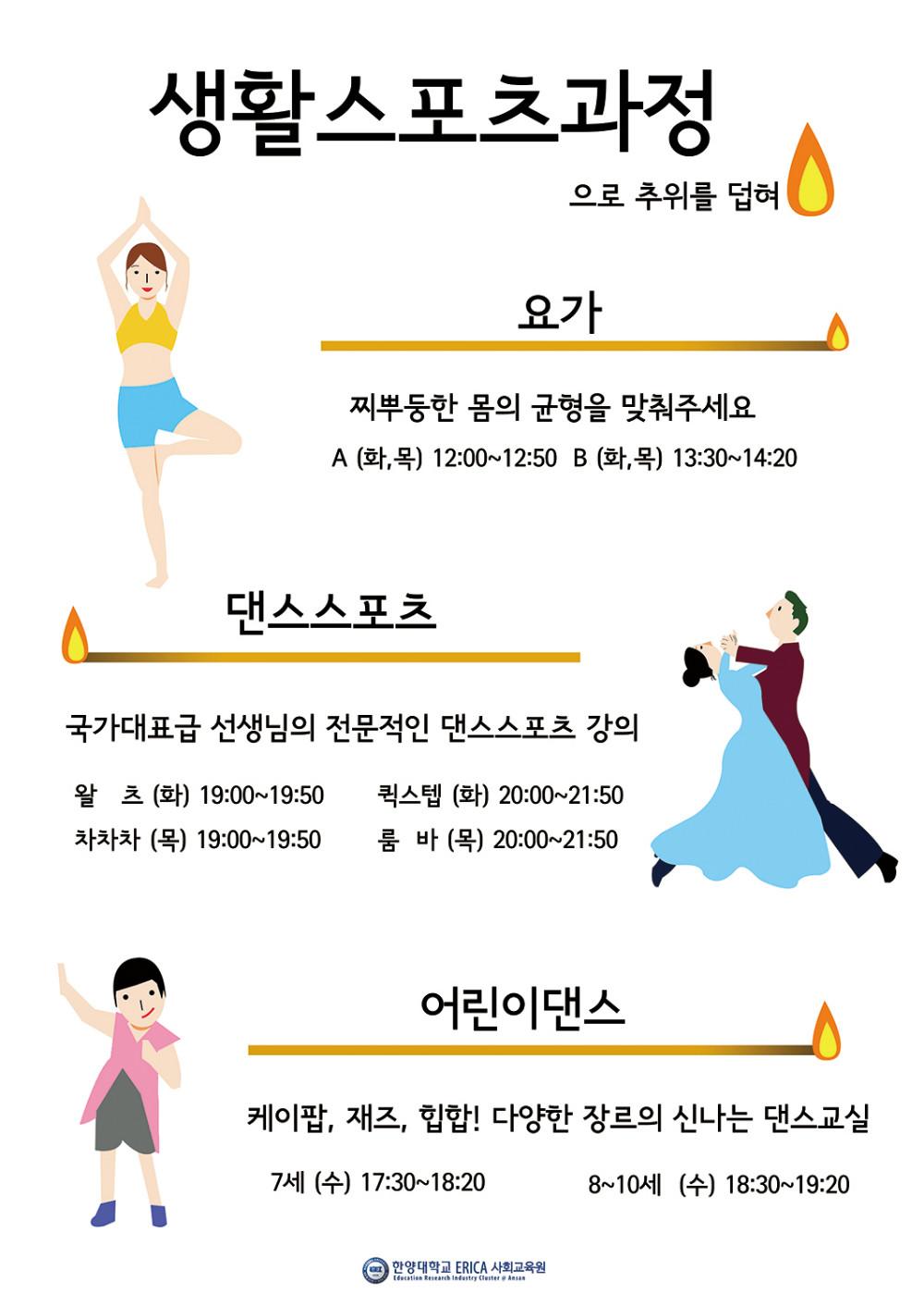2017겨울 생활스포츠(작음).jpg