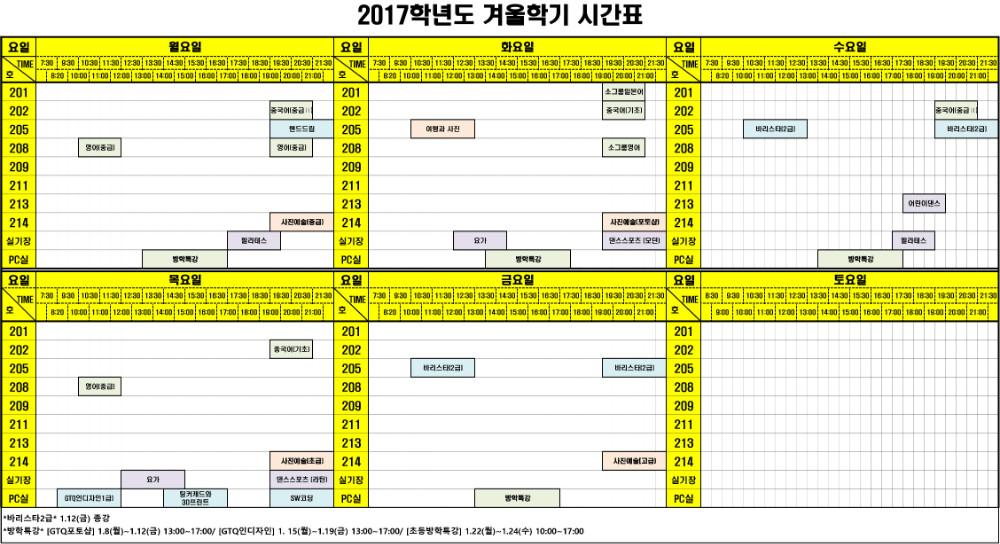 2017-겨울학기 시간표.jpg
