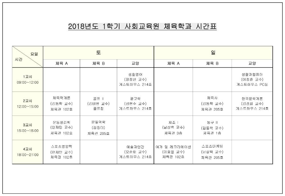 2018학년도 1학기 학점은행제 체육학과 시간표 (최종).jpg