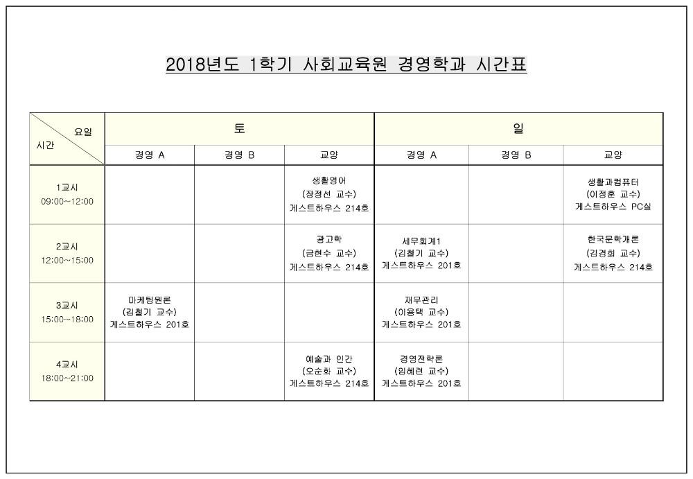 2018학년도 1학기 학점은행제 경영학과 시간표 (최종).jpg