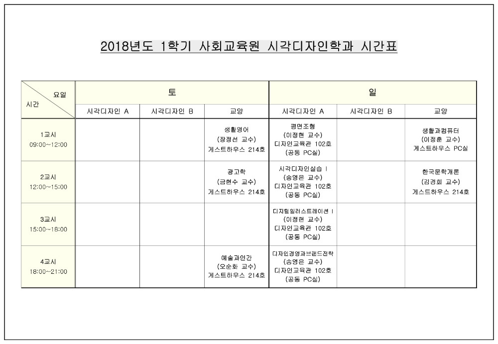 2018학년도 1학기 학점은행제 시각디자인학과 시간표 (최종).jpg