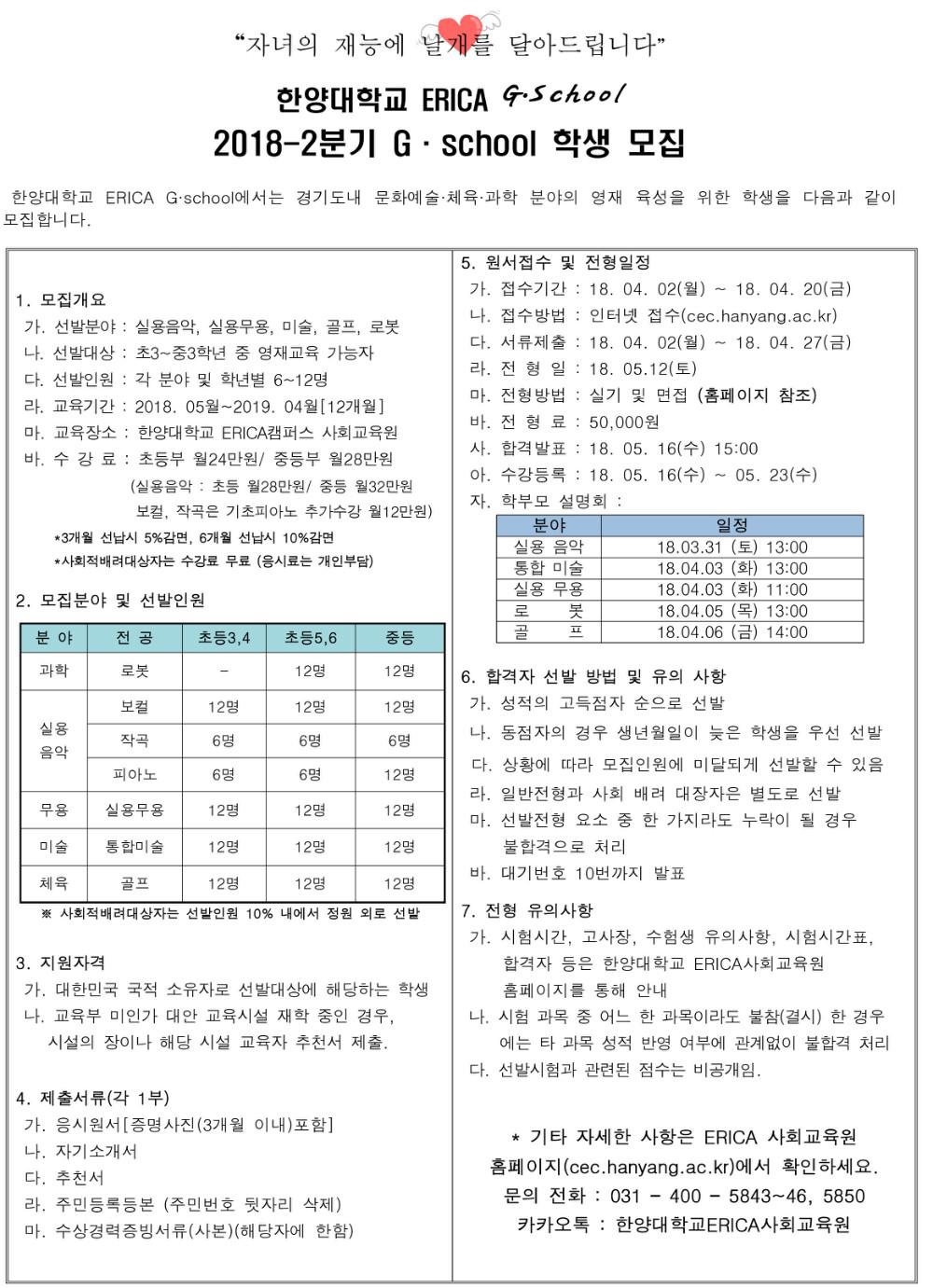 영재아카데미 2018-2분기 요강 요약본 (1장).jpg