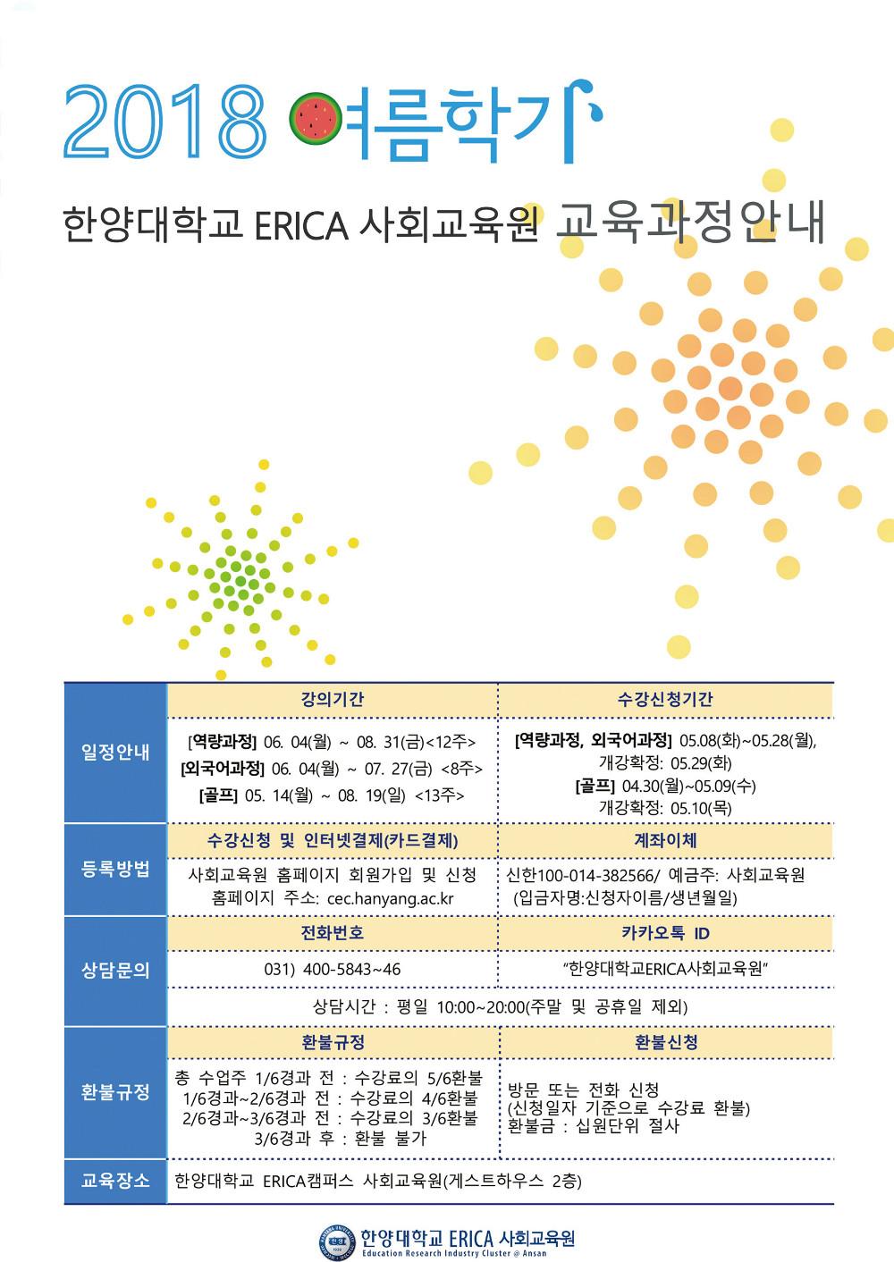 2018여름학기1.jpg