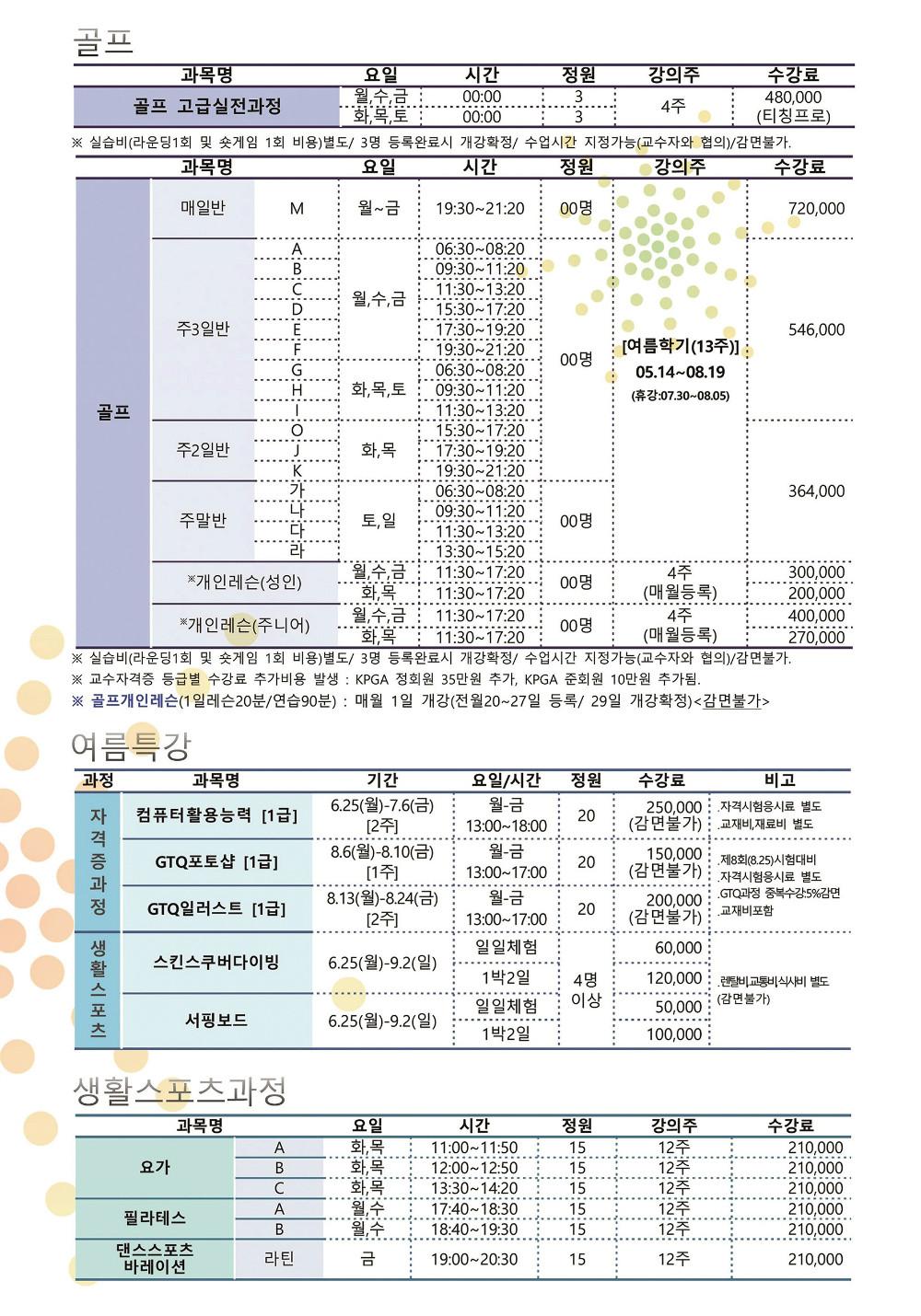 2018여름학기2.jpg