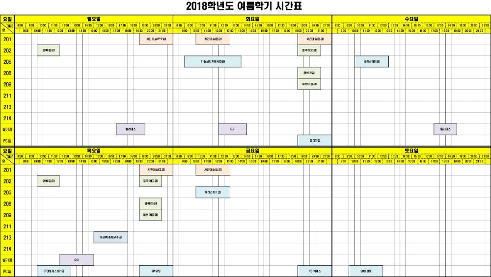 2018-여름학기 강의실배정표(NEW).jpg