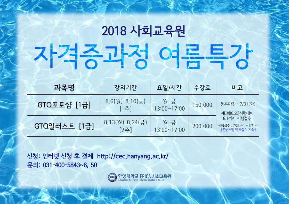 여름특강 문자 메일1.jpg