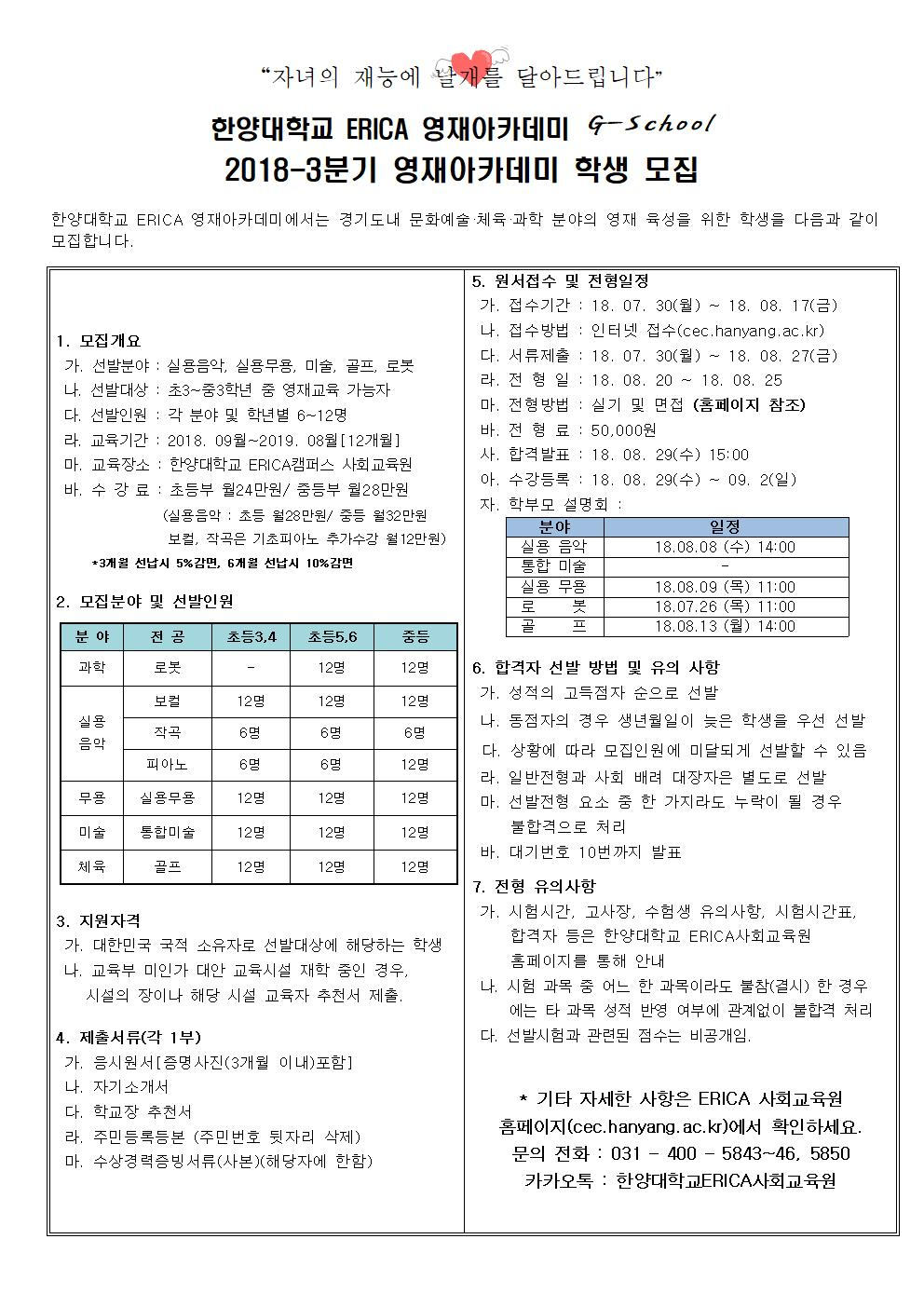 G.School 2018-3분기 요강 요약본 (1장)001.jpg