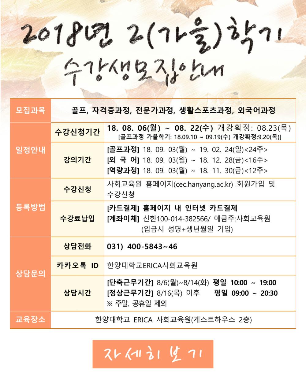 2018가을학기팝업.jpg