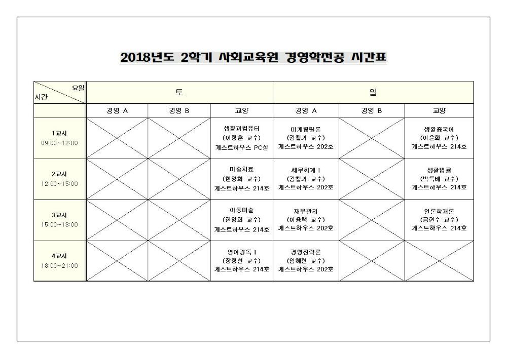 2018-2학기 경영학전공001.jpg