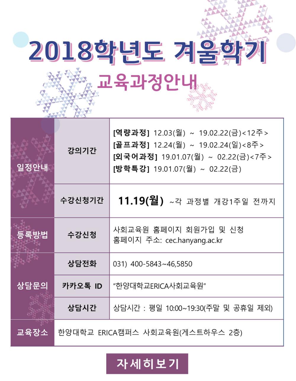 18-겨울학기 팝업.jpg