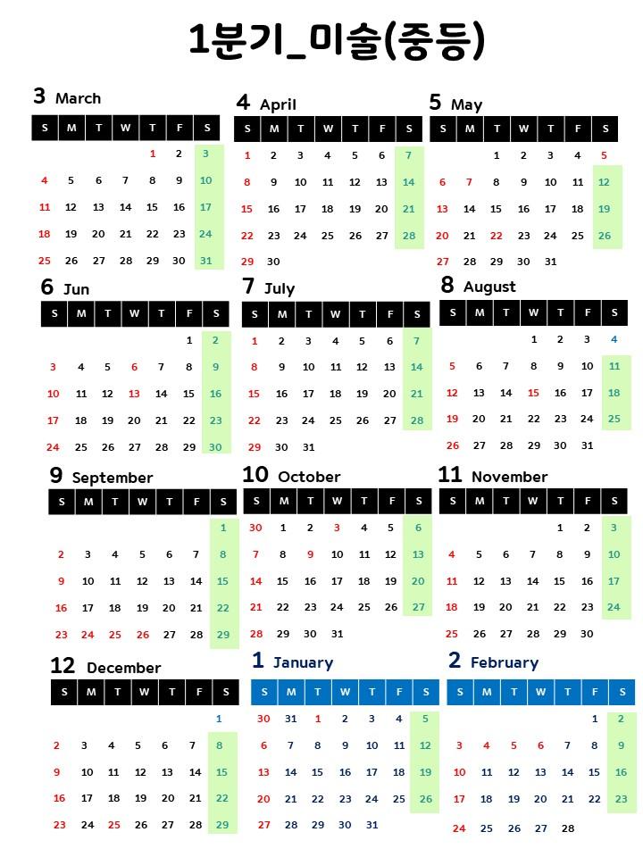 수업 일정표(1분기-미술중등)_수정.jpg