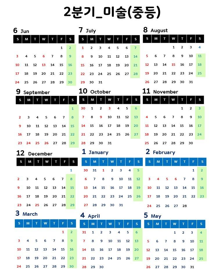 수업 일정표(2분기-미술중등)_수정.jpg