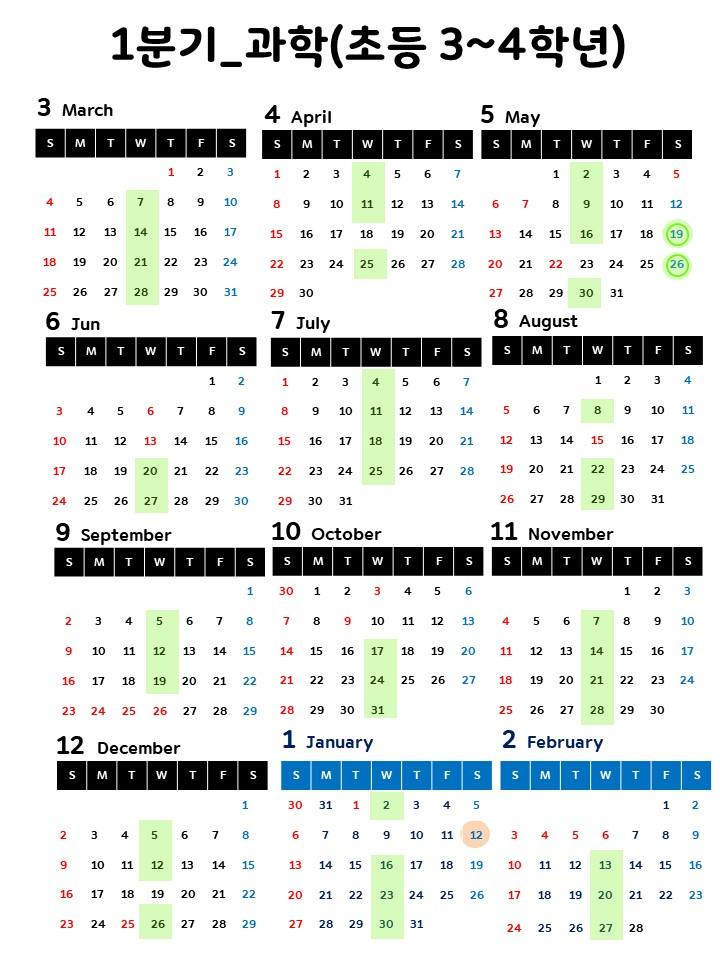 1분기-과학34.jpg