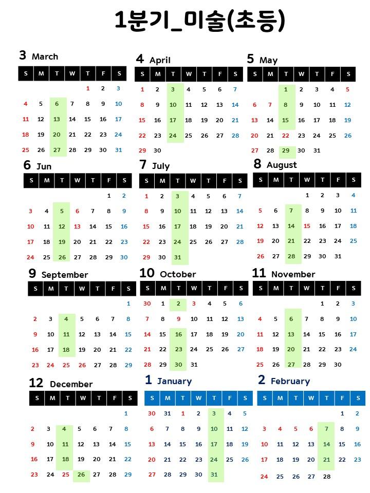 2018-1(미술초등).jpg