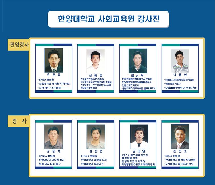 한양대학교 사회교육원 강사진22.jpg