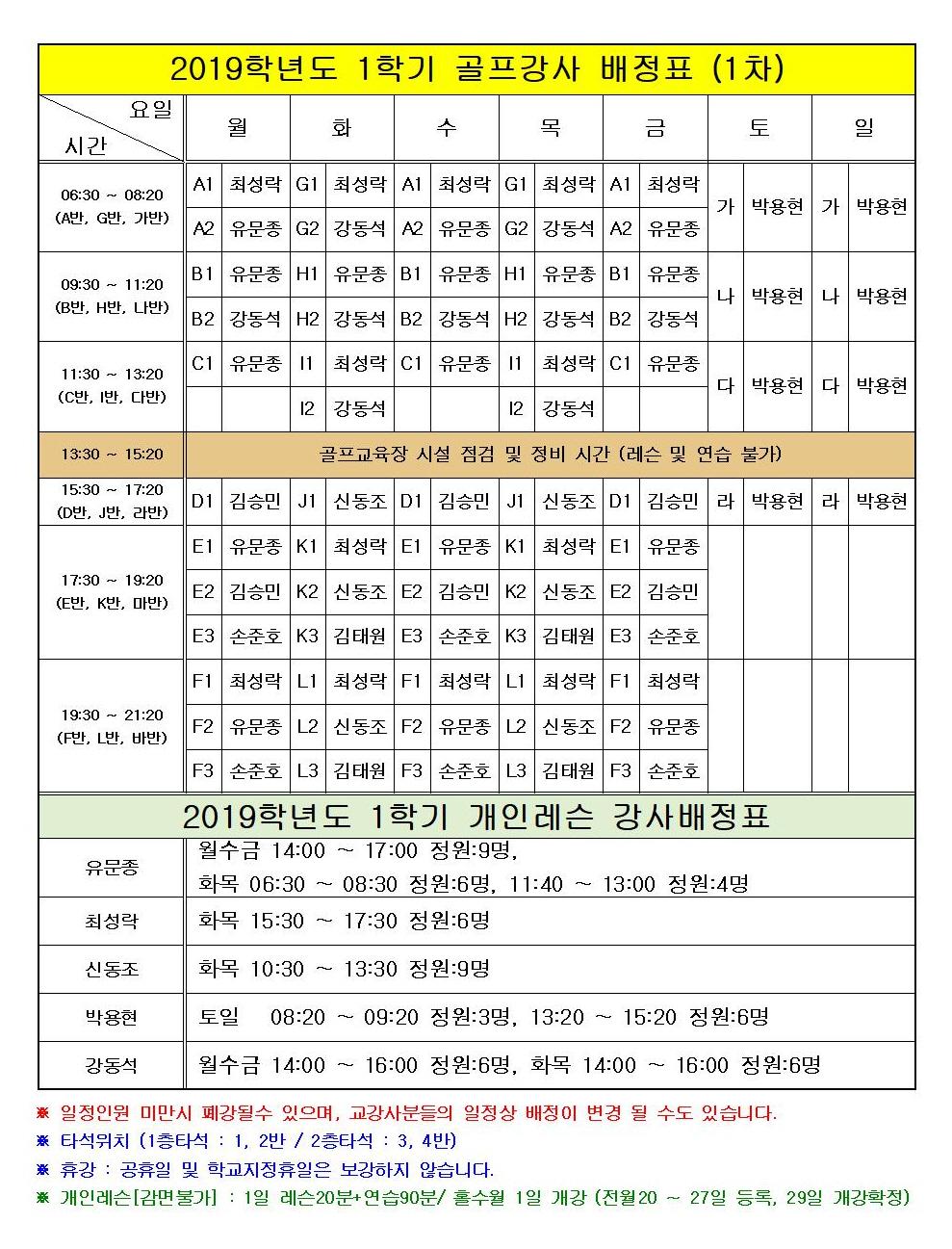 19-1 골프배정표(A4) 1주차 최종.jpg
