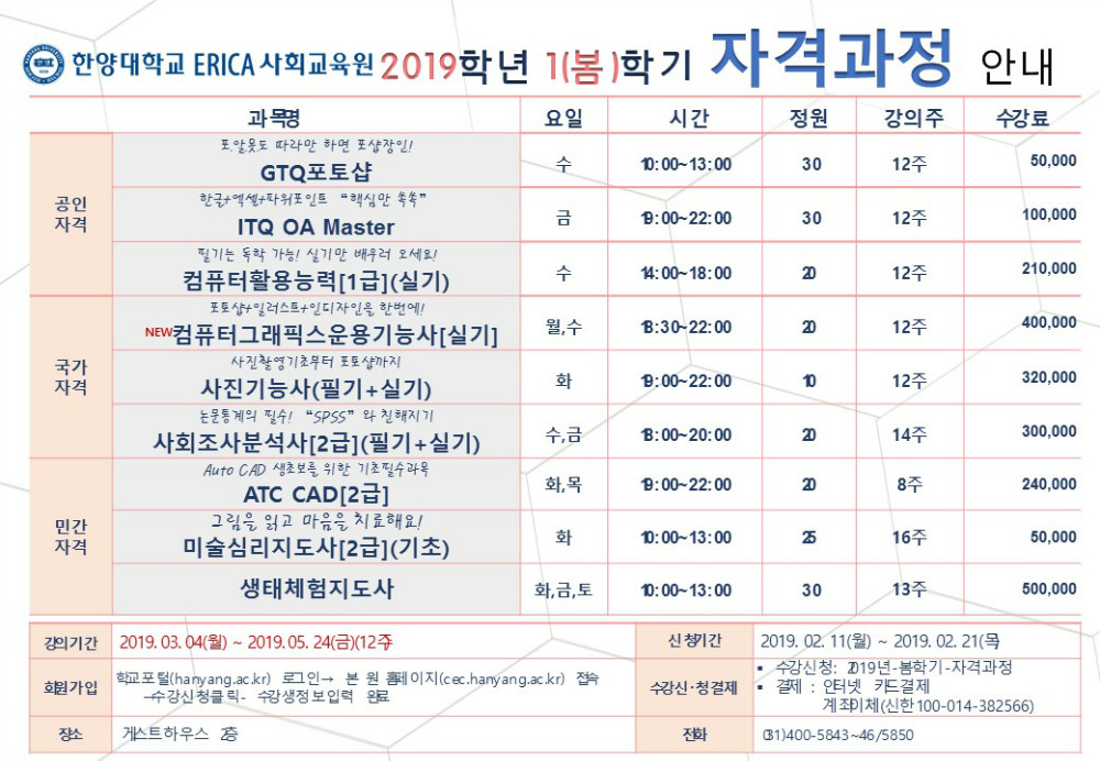 19-봄학기 자격과정.jpg