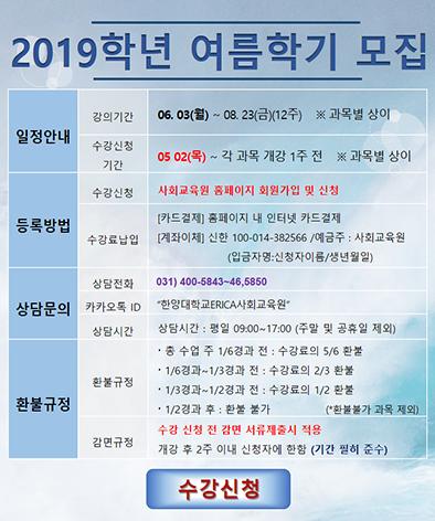 19여름 팝업 최종 비율 수정.png