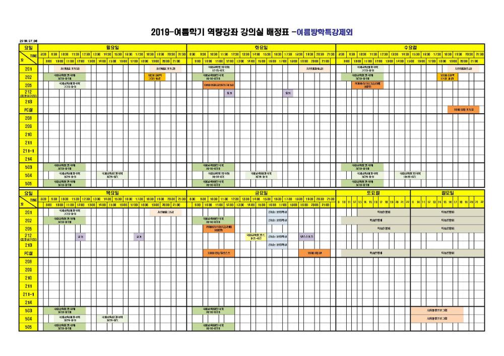 2019-여름학기 강의실배정표(NEW)_07.08.jpg