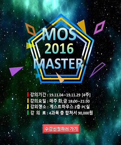 MOS 팝업 최종(수정).jpg