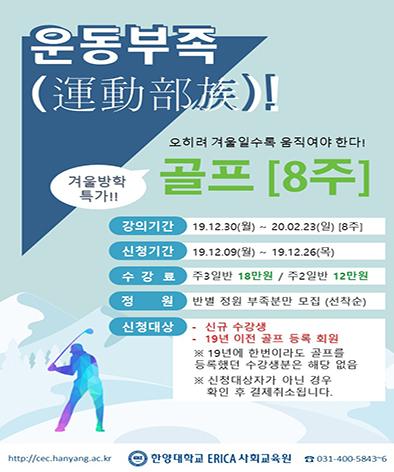 겨울학기 골프 포스터(사이즈조절).jpg