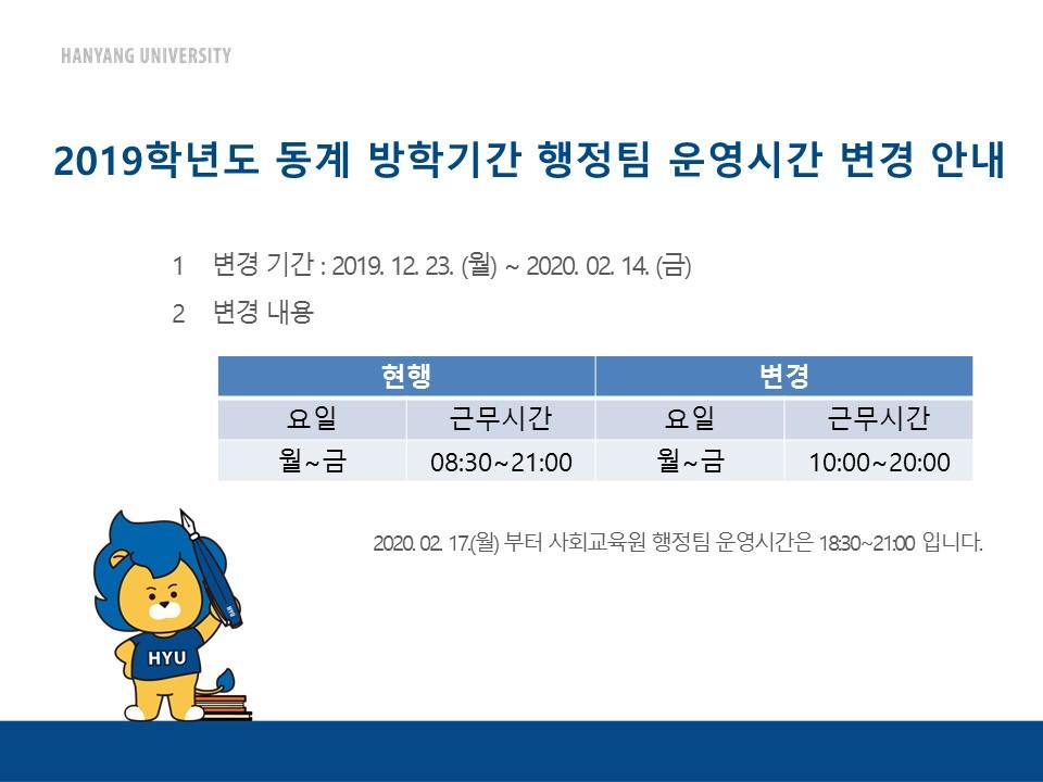행정팀 단축근무.jpg