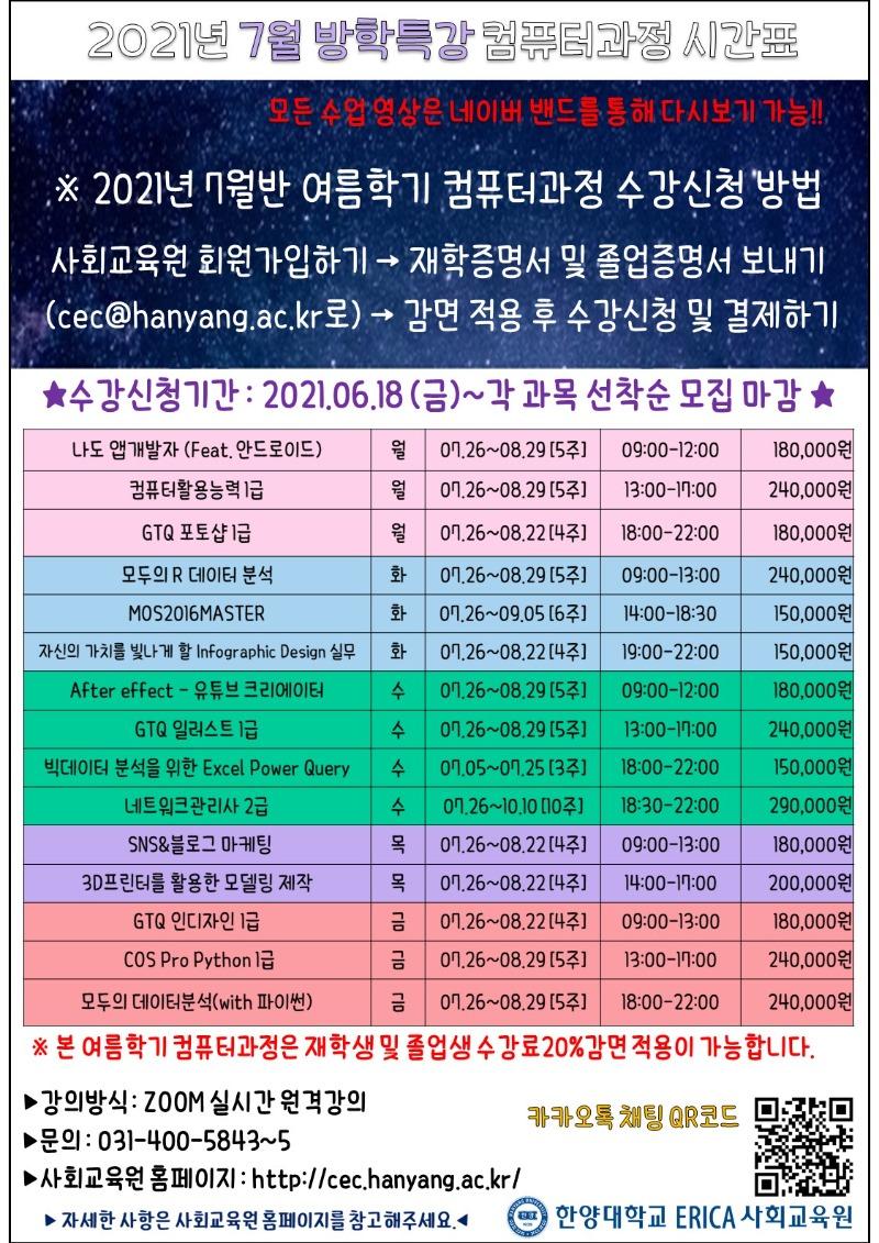 21-여름학기 7월반 컴퓨터 홍보 포스터_21.07.08.jpg