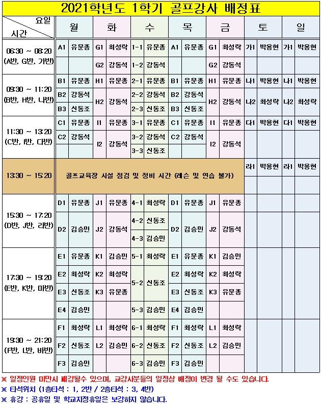 2021-1학기 골프강사 배정표.jpg